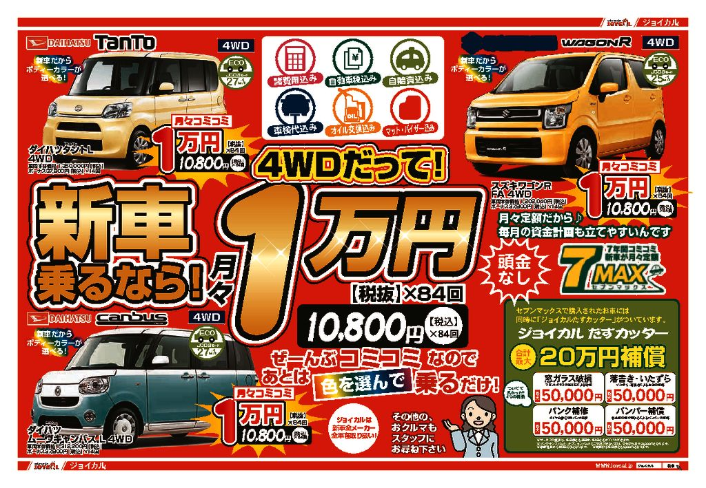 2017-6omoteのサムネイル
